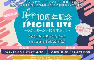 isokai_10th_SpecialLIVE-3
