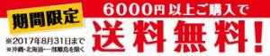 6000muryo