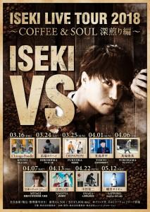 171219_ISEKI_web