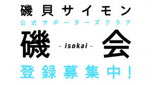 isokai2