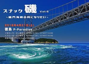 徳島final