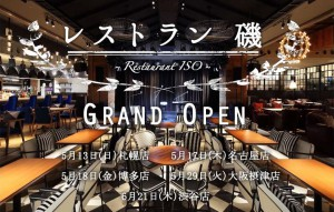patio_restaurant_iso1 のコピー
