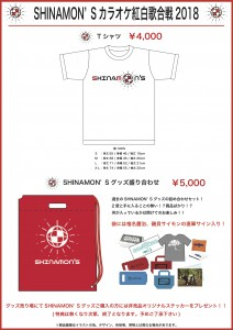 shinamons_goods_pop