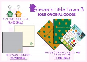 SLT3_TOUR_GOODS_pop