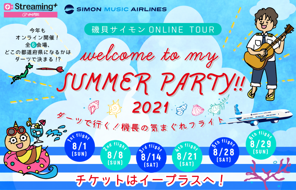 welcome to my summer party!!2021