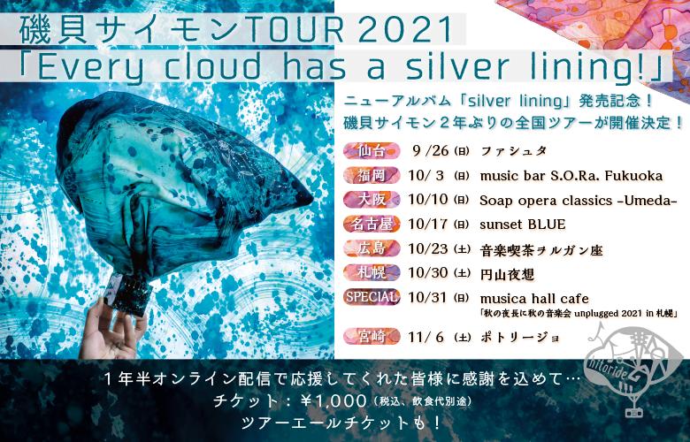 ISOGAISAIMON TOUR 2021_ bannar_low3