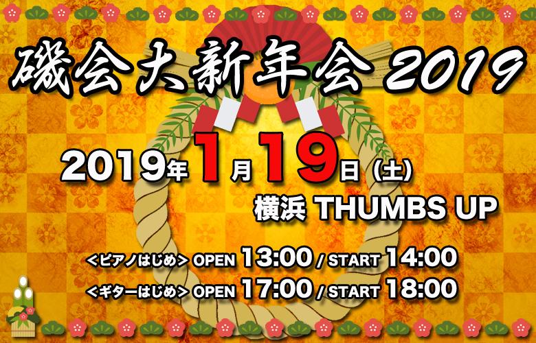 shinnenkai2019