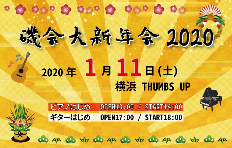 shinnenkai2020