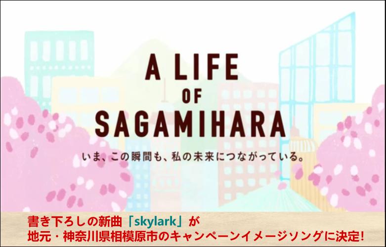 A LIFE OF SAGAMIHARA