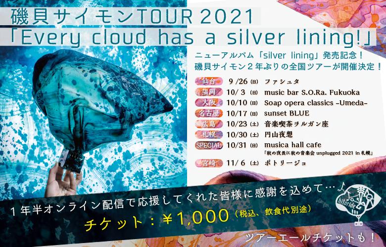 磯貝サイモンTOUR2021「Every cloud has a silver lining!」