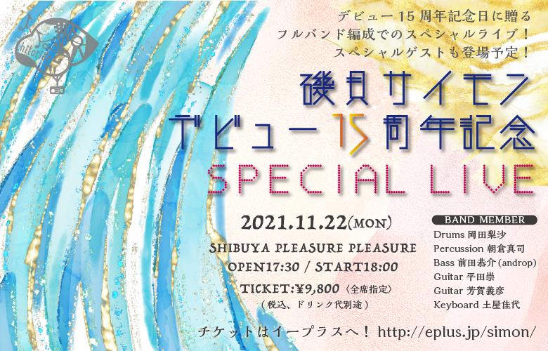 デビュー15周年記念SPECIAL LIVE